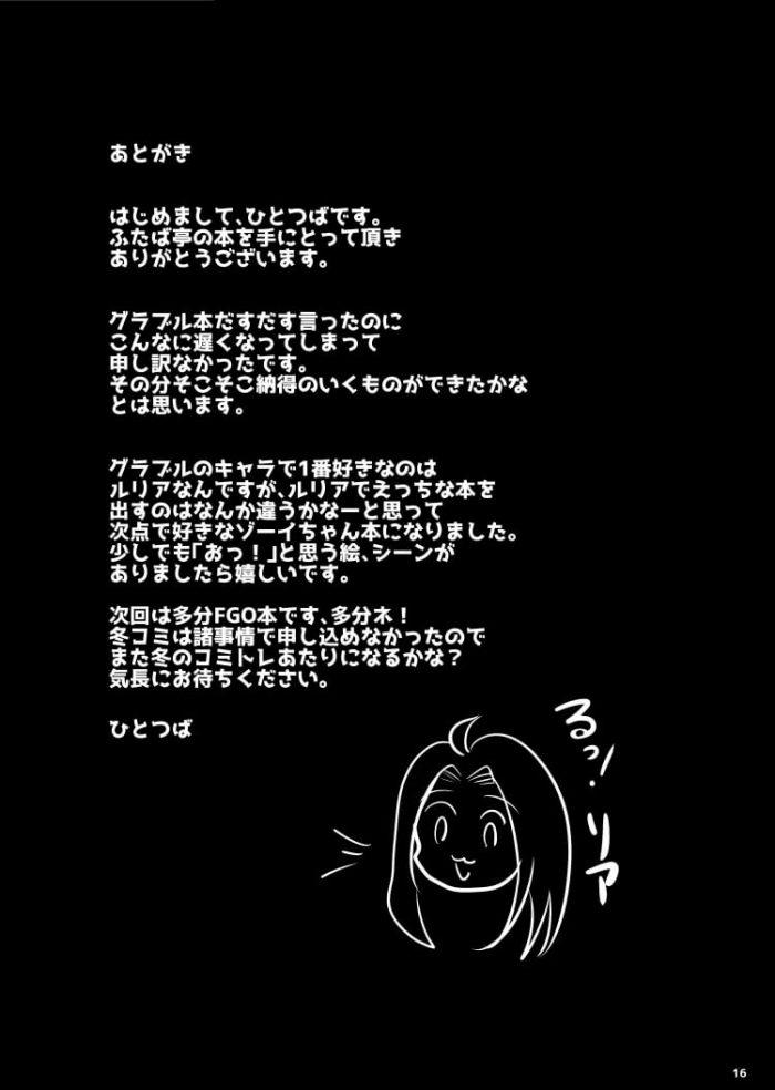 【エロ同人 グラブル】団長がエッチなゾーイにされるがままでイチャラブセックス♡【無料 エロ漫画】 (16)