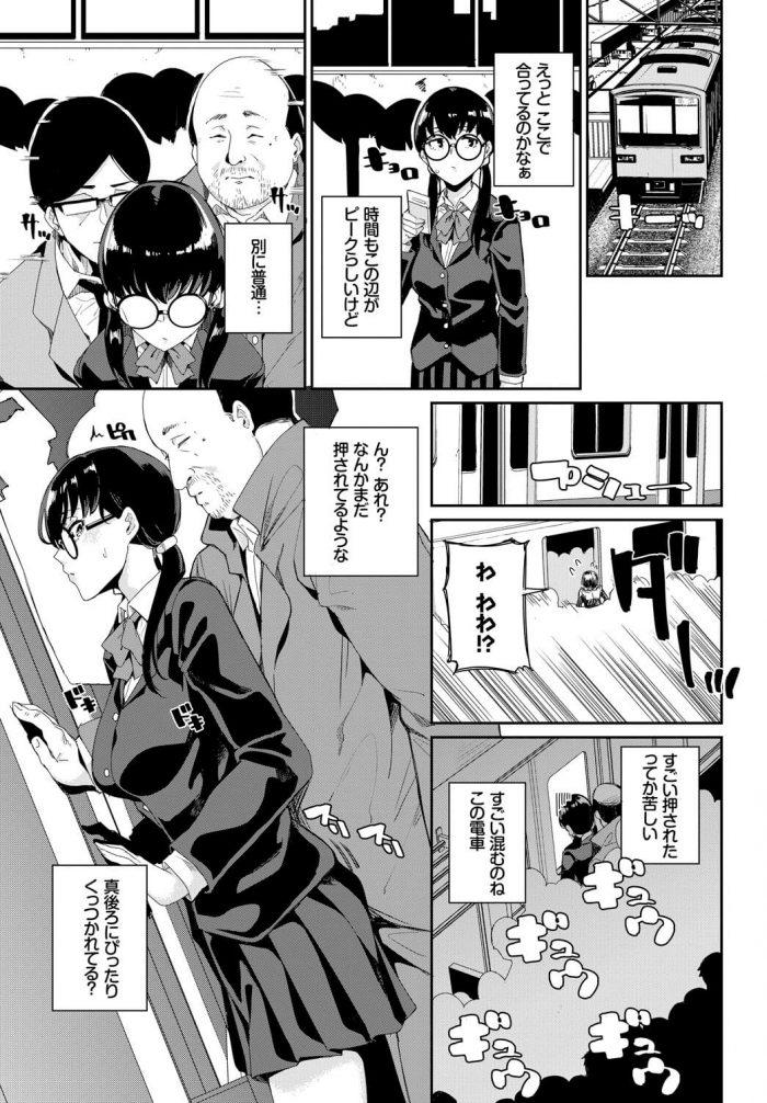 【エロ漫画】通学の満員電車で痴漢にあった眼鏡っ子JKが痴漢のおじさんを逆に手コキでイカせて羞恥プレイ!【無料 エロ同人】 (9)