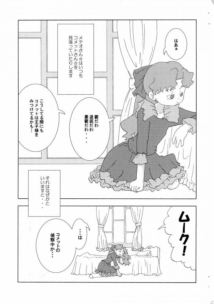 【エロ同人 コメットさん】いつもコメットさん☆を監視しているメテオが久しぶりに一人になったチャンスにオナニーして…【無料 エロ漫画】 (3)