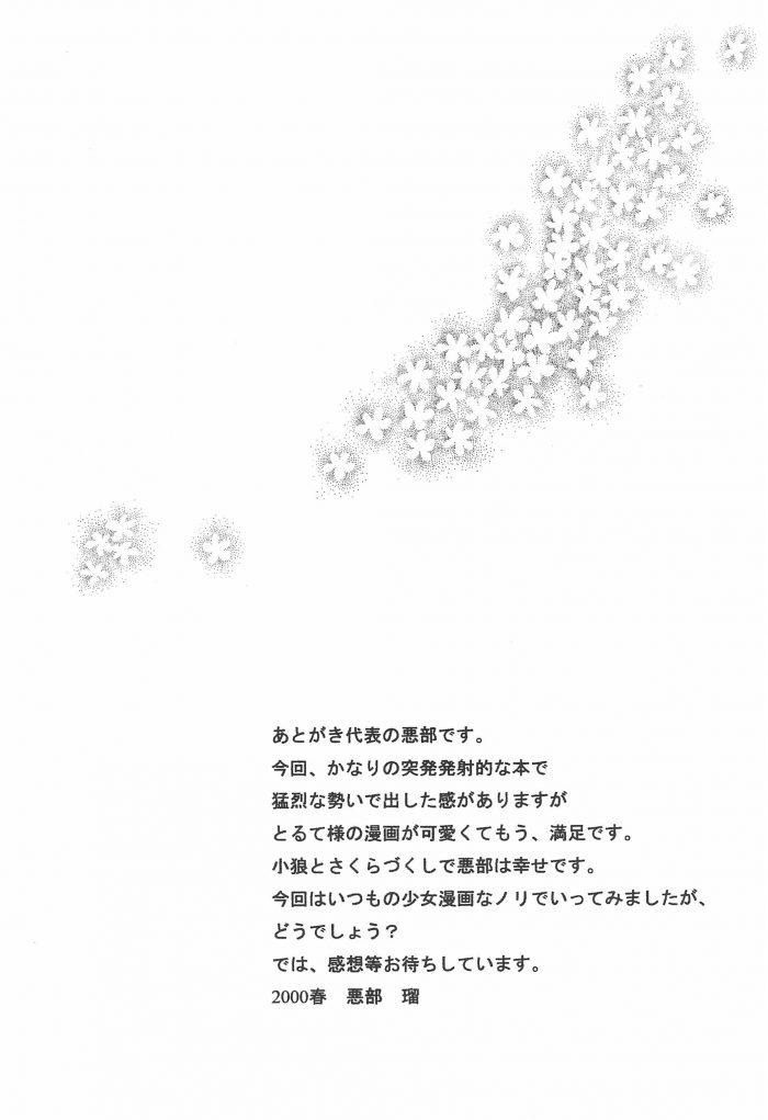 【エロ同人 カードキャプターさくら】木之本桜ちゃんが李小狼の家にクッキー持って遊びに行ったらイチャラブセックスに♡【無料 エロ漫画】 (42)