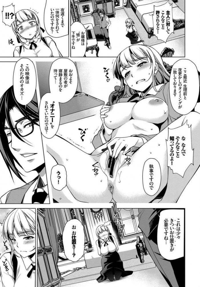 【エロ漫画】いつも執事にわがまま放題しているお嬢様が弱み握られ執事に拘束されてスパンキングされて…【無料 エロ同人】 (3)