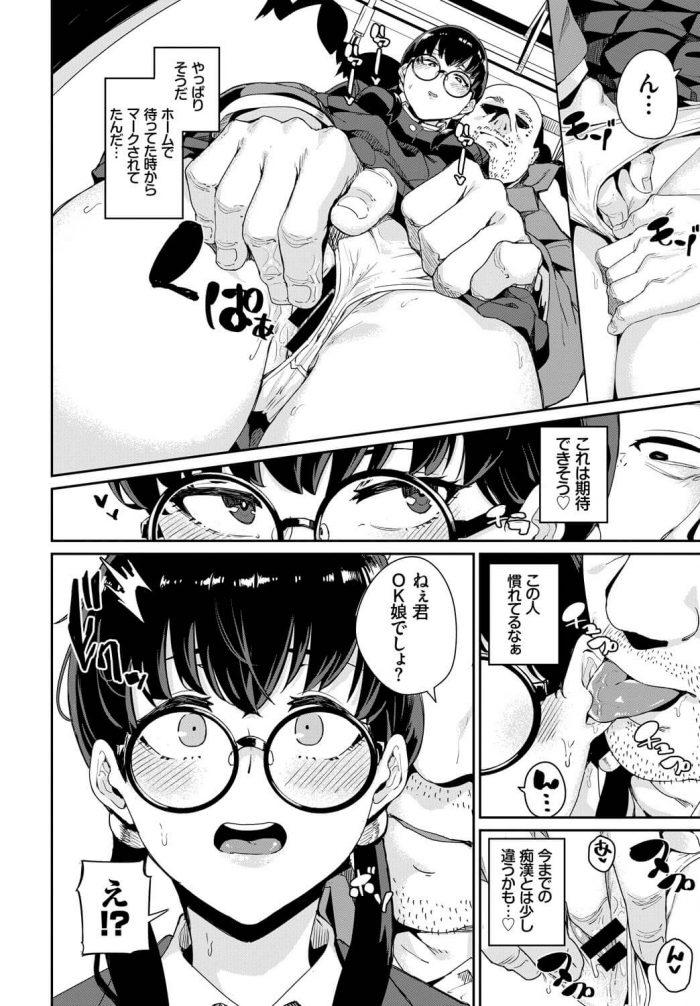 【エロ漫画】通学の満員電車で痴漢にあった眼鏡っ子JKが痴漢のおじさんを逆に手コキでイカせて羞恥プレイ!【無料 エロ同人】 (10)
