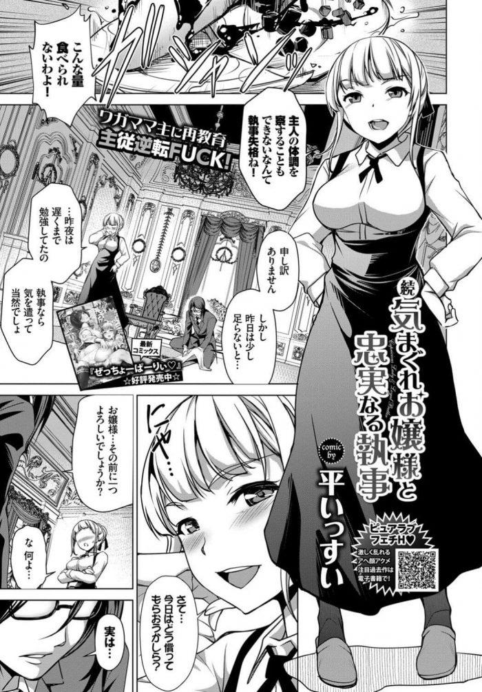 【エロ漫画】いつも執事にわがまま放題しているお嬢様が弱み握られ執事に拘束されてスパンキングされて…【無料 エロ同人】 (1)