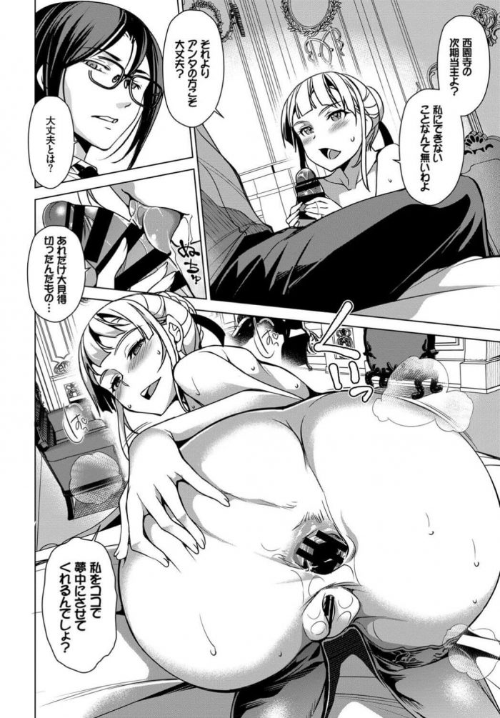【エロ漫画】いつも執事にわがまま放題しているお嬢様が弱み握られ執事に拘束されてスパンキングされて…【無料 エロ同人】 (10)