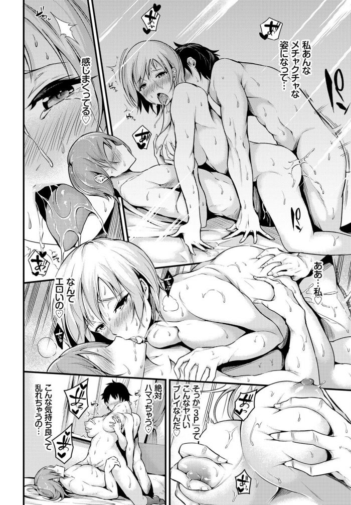 【エロ漫画】セフレとのセックスにマンネリを感じている巨乳JKが二人のセフレに3Pを提案して2穴ファック!【無料 エロ同人】 (18)