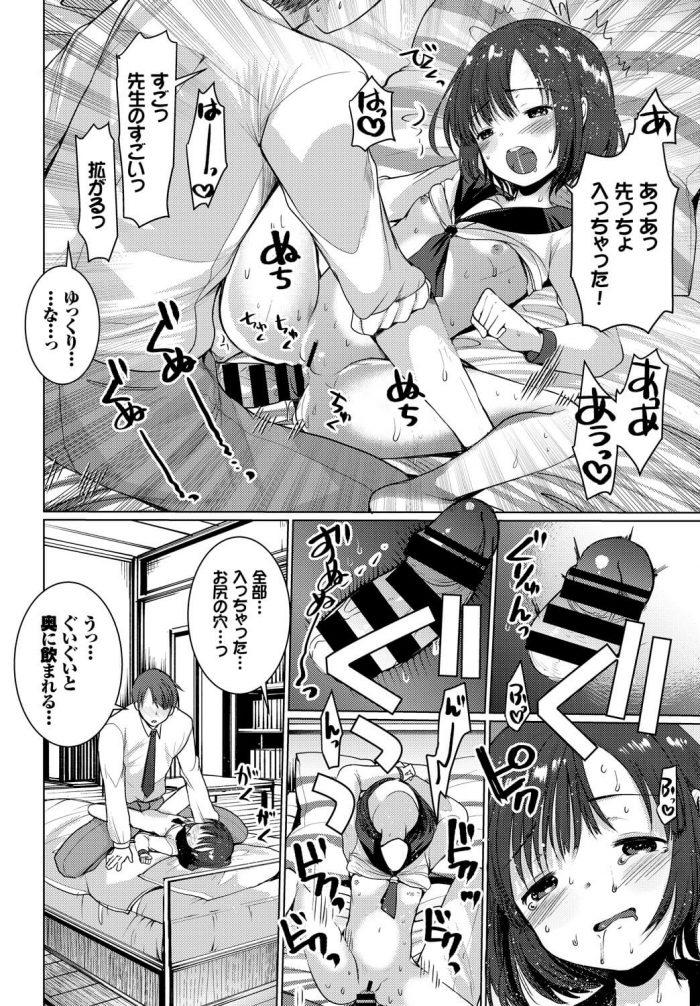 【エロ漫画】学校の先生に自宅で勉強教えてもらって宿題を済ませた貧乳JKがご褒美のエッチをおねだり♡【無料 エロ同人】 (10)