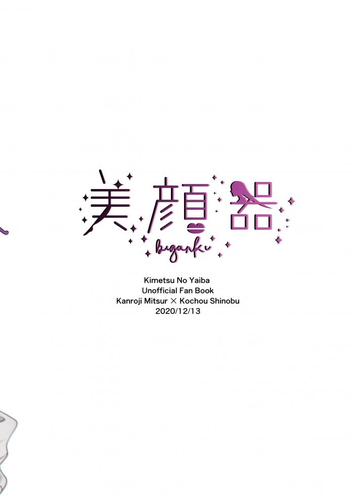 【エロ同人 鬼滅の刃】甘露寺蜜璃と胡蝶しのぶが拘束プレイでふたなりイチャラブレズセックス♡【無料 エロ漫画】 (44)
