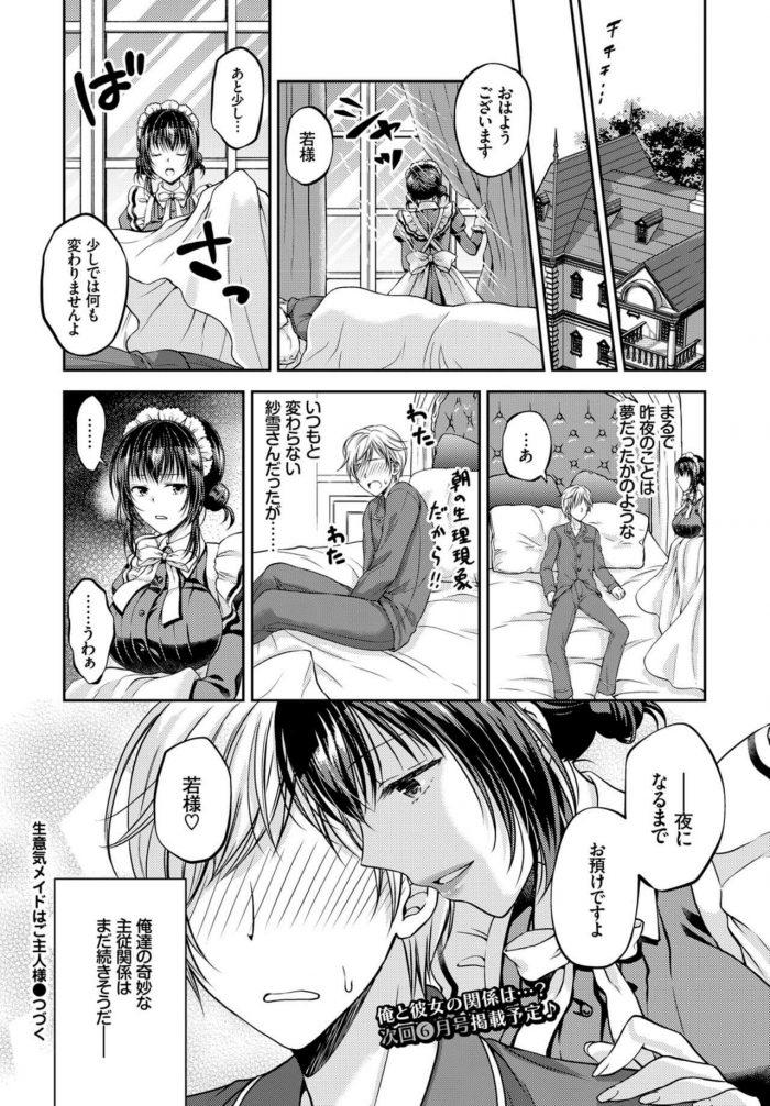 【エロ漫画】青年が新しくやってきたドSメイドにご主人さまになってもらって中出しセックス!【無料 エロ同人】 (18)