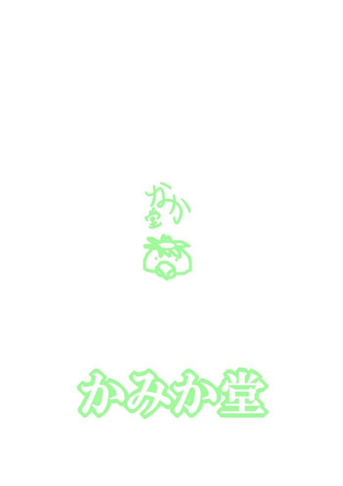 【エロ同人 東方】河城にとりや藤原妹紅たちがふたなりちんぽで2穴ファックw【無料 エロ漫画 かみか堂東方おまけ本コレクション 4/5】 (192)