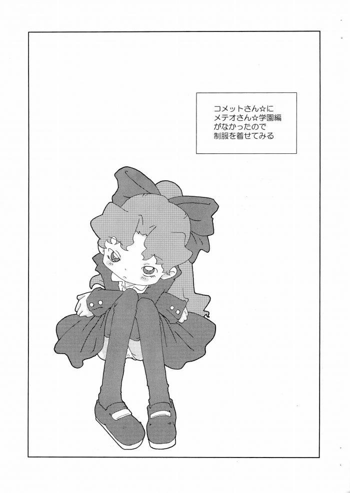 【エロ同人 コメットさん】いつもコメットさん☆を監視しているメテオが久しぶりに一人になったチャンスにオナニーして…【無料 エロ漫画】 (11)