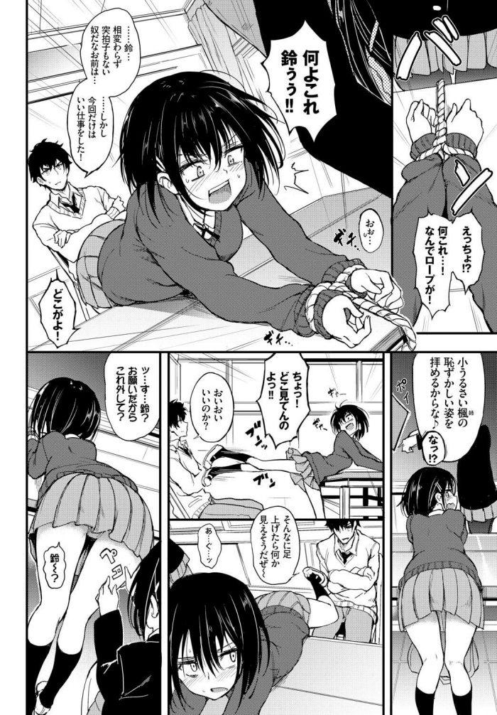 【エロ漫画】放課後の空き教室に双子姉妹から呼び出された少年が拘束された双子のJKを電マ責めして3P姉妹丼で中出しセックス!【無料 エロ同人】 (4)