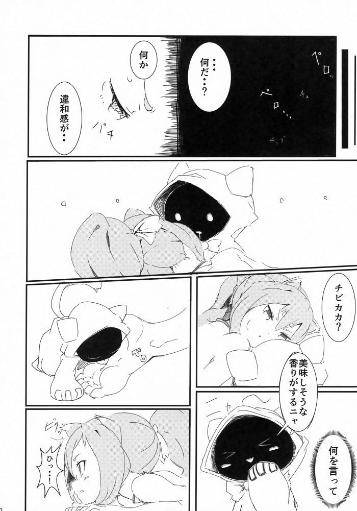 【エロ同人 ブレイブルー】ココノエちゃんが媚薬入りとは知らずにブルーマタタビチャップスを食べたら大変なことになって…w【無料 エロ漫画】 (9)