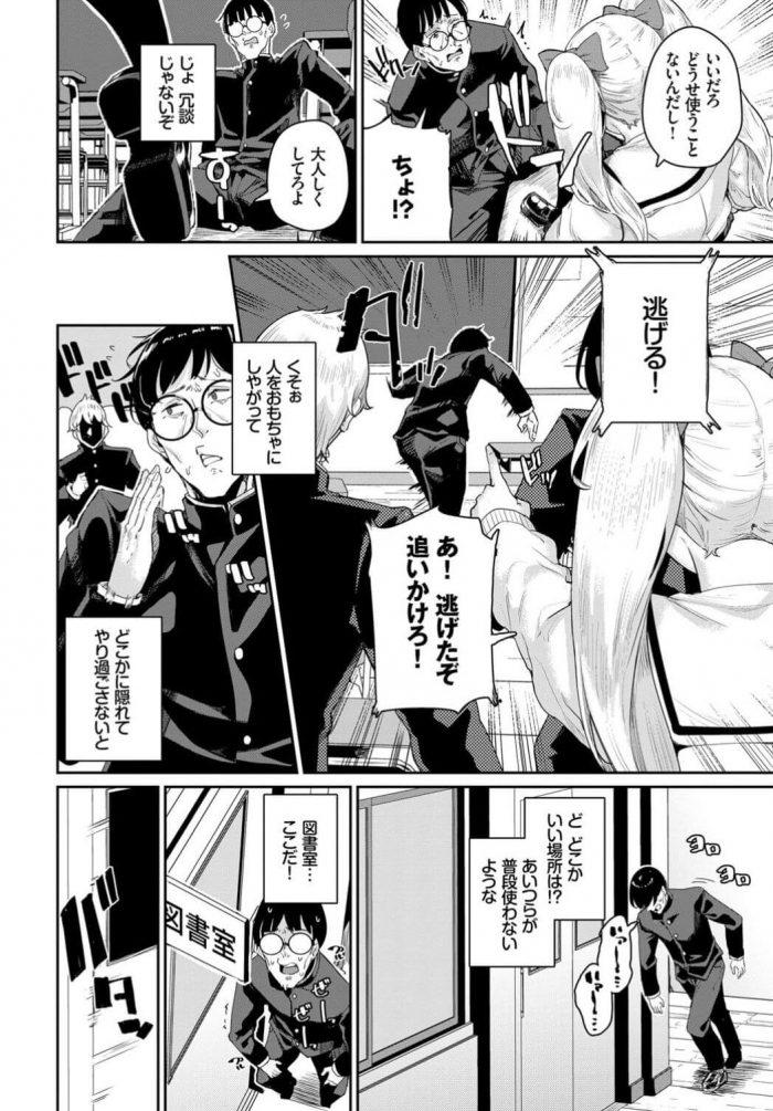 【エロ漫画】いつも暴力的でツンデレのJKに学校の図書室に追い詰められたメガネくんがエロ行為で中出しセックス!【無料 エロ同人】 (2)