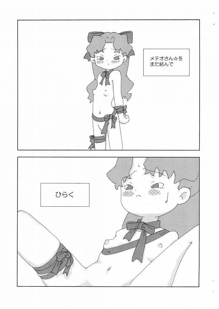 【エロ同人 コメットさん】いつもコメットさん☆を監視しているメテオが久しぶりに一人になったチャンスにオナニーして…【無料 エロ漫画】 (29)
