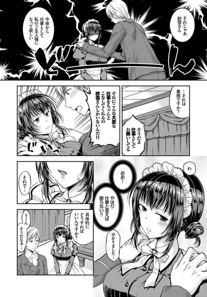 【エロ漫画】青年が新しくやってきたドSメイドにご主人さまになってもらって中出しセックス!【無料 エロ同人】 (4)