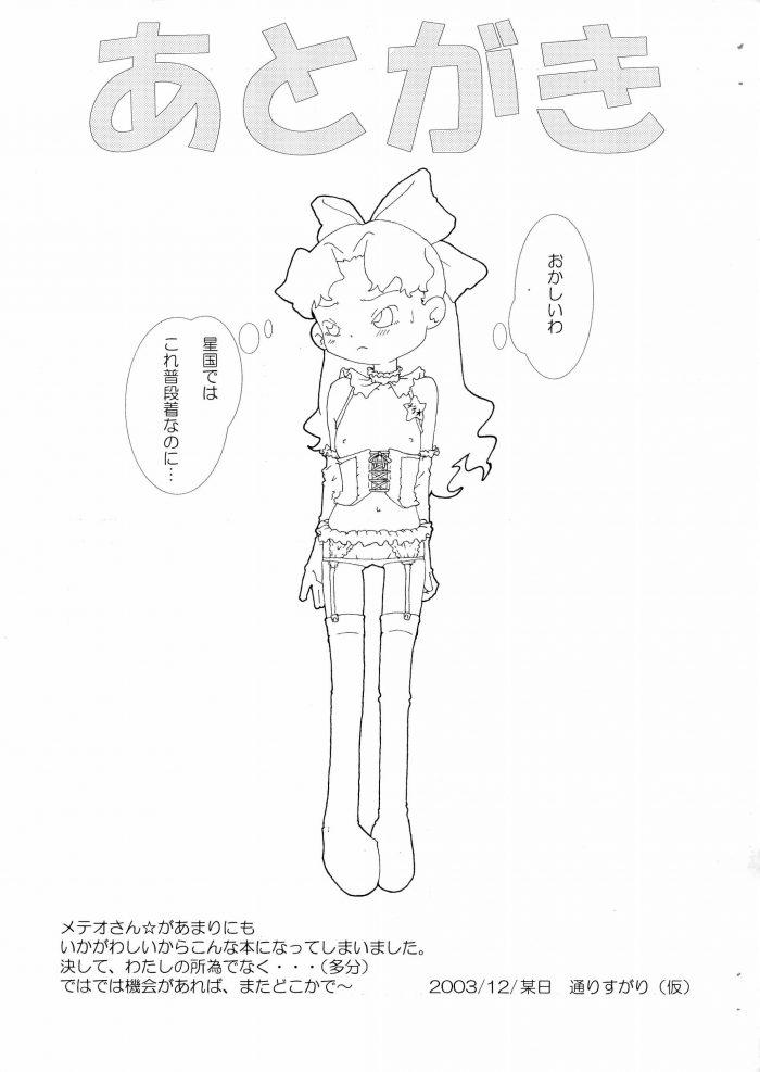 【エロ同人 コメットさん】いつもコメットさん☆を監視しているメテオが久しぶりに一人になったチャンスにオナニーして…【無料 エロ漫画】 (35)