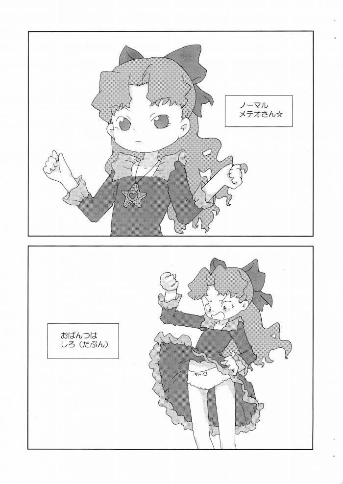 【エロ同人 コメットさん】いつもコメットさん☆を監視しているメテオが久しぶりに一人になったチャンスにオナニーして…【無料 エロ漫画】 (17)