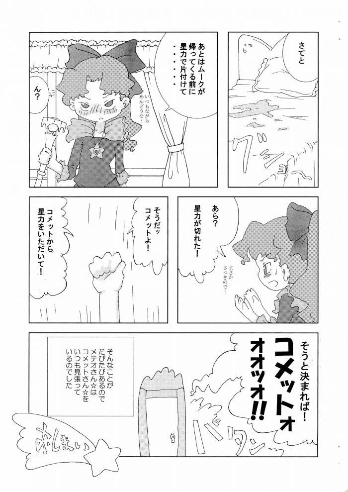 【エロ同人 コメットさん】いつもコメットさん☆を監視しているメテオが久しぶりに一人になったチャンスにオナニーして…【無料 エロ漫画】 (9)