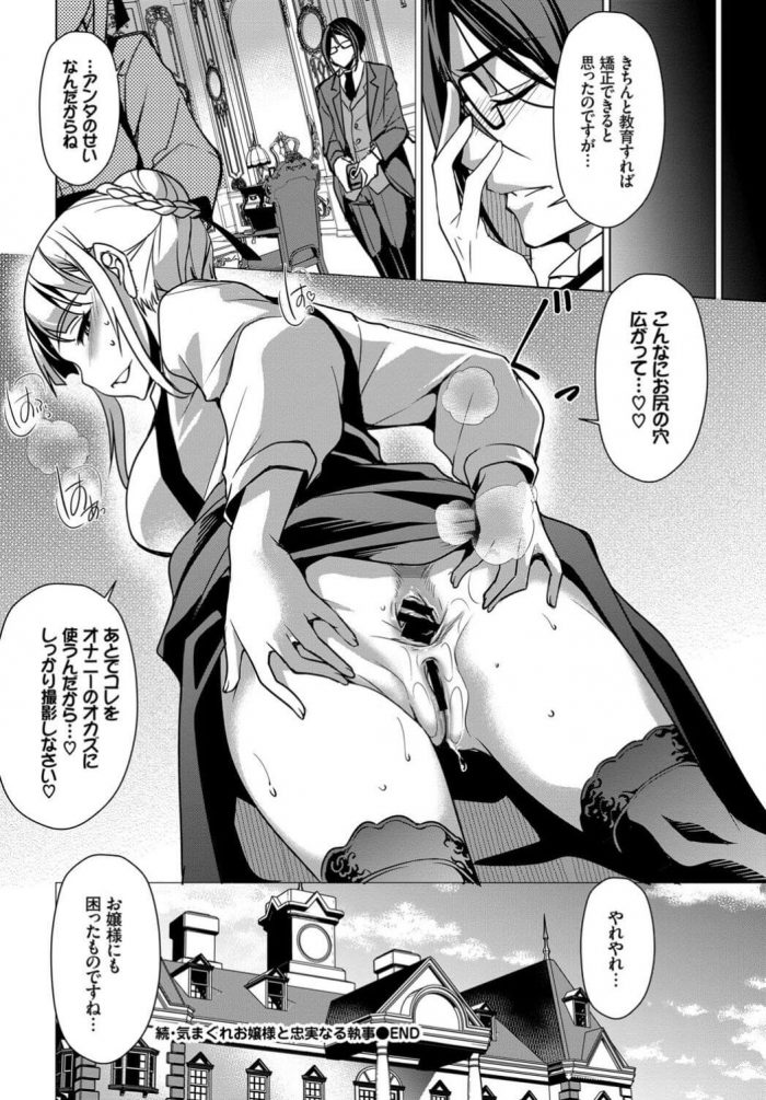 【エロ漫画】いつも執事にわがまま放題しているお嬢様が弱み握られ執事に拘束されてスパンキングされて…【無料 エロ同人】 (20)