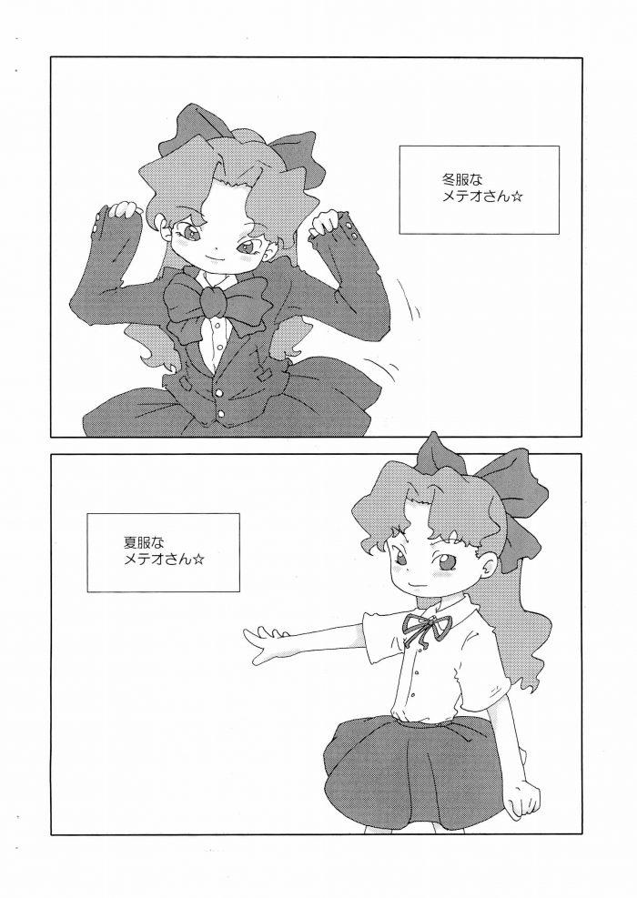 【エロ同人 コメットさん】いつもコメットさん☆を監視しているメテオが久しぶりに一人になったチャンスにオナニーして…【無料 エロ漫画】 (12)