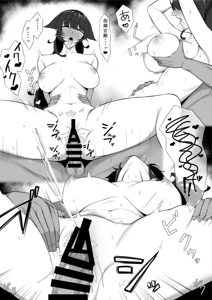【エロ同人 アズレン】指揮官と露天風呂で混浴してる爆乳の高雄が野外でイチャラブセックス♡【無料 エロ漫画】 (20)