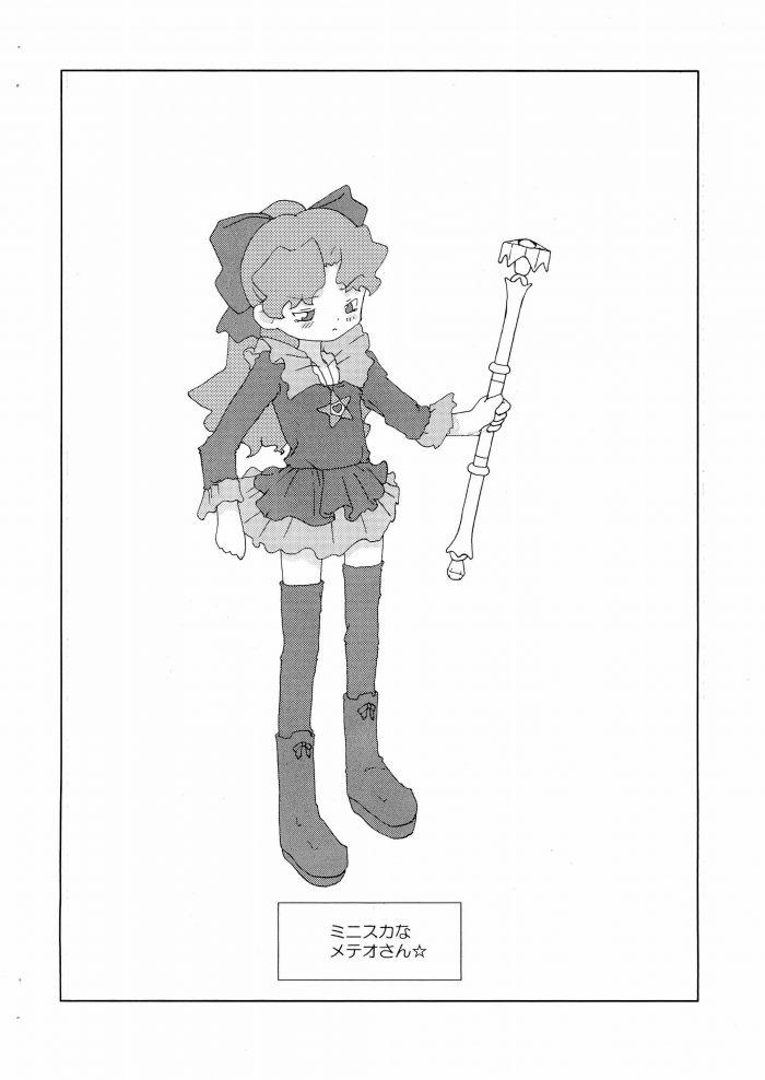 【エロ同人 コメットさん】いつもコメットさん☆を監視しているメテオが久しぶりに一人になったチャンスにオナニーして…【無料 エロ漫画】 (18)