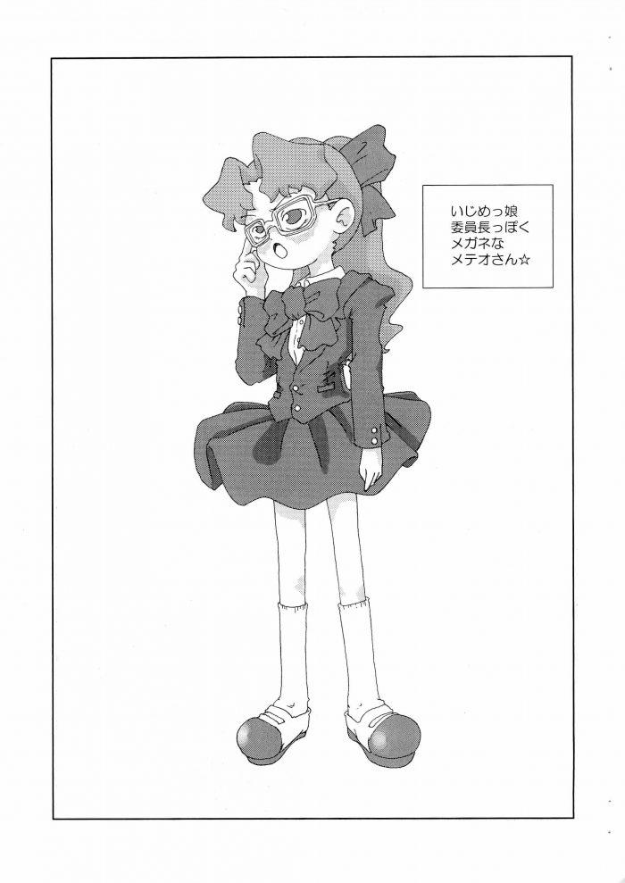 【エロ同人 コメットさん】いつもコメットさん☆を監視しているメテオが久しぶりに一人になったチャンスにオナニーして…【無料 エロ漫画】 (13)