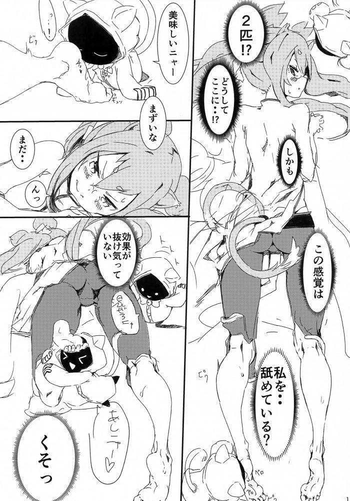 【エロ同人 ブレイブルー】ココノエちゃんが媚薬入りとは知らずにブルーマタタビチャップスを食べたら大変なことになって…w【無料 エロ漫画】 (10)