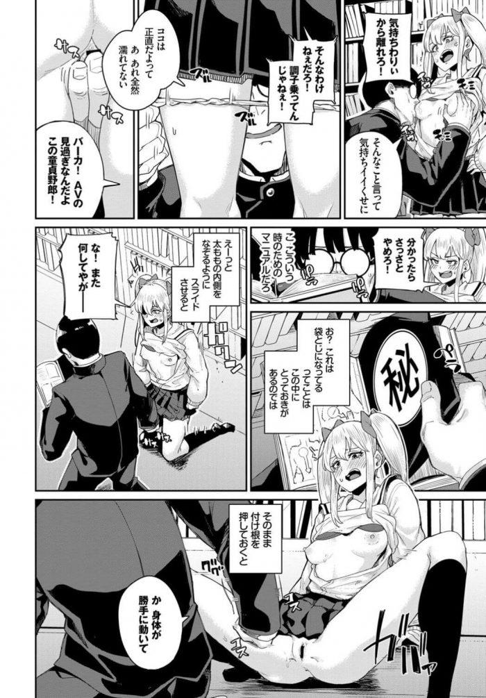 【エロ漫画】いつも暴力的でツンデレのJKに学校の図書室に追い詰められたメガネくんがエロ行為で中出しセックス!【無料 エロ同人】 (8)