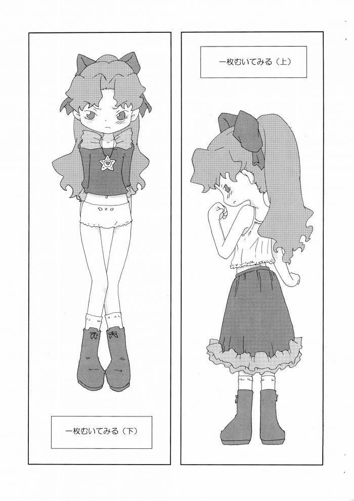 【エロ同人 コメットさん】いつもコメットさん☆を監視しているメテオが久しぶりに一人になったチャンスにオナニーして…【無料 エロ漫画】 (19)