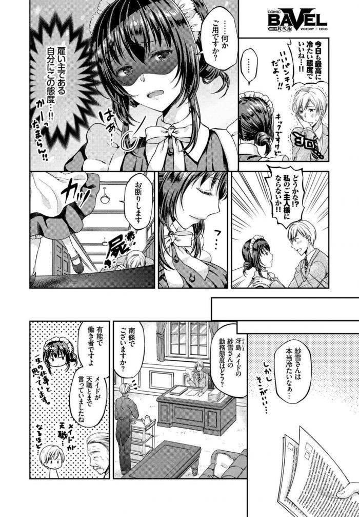 【エロ漫画】青年が新しくやってきたドSメイドにご主人さまになってもらって中出しセックス!【無料 エロ同人】 (2)