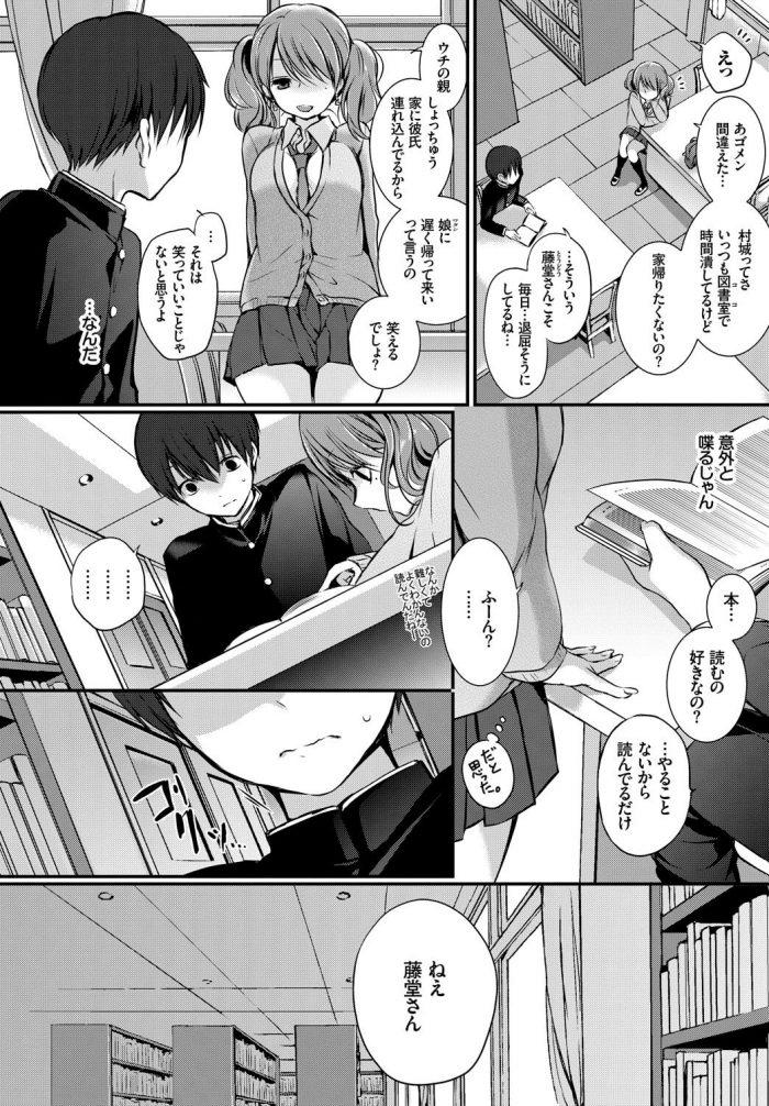 【エロ漫画】巨乳JKがフェラチオでビンビンのおちんぽ生ハメして中出しセックスwww【無料 エロ同人】 (2)