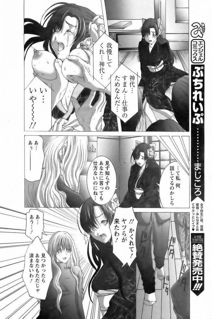 【エロ漫画】巨乳お姉さんが借金取りの男たちに2穴同時ファックで陵辱される!【無料 エロ同人】 (162)