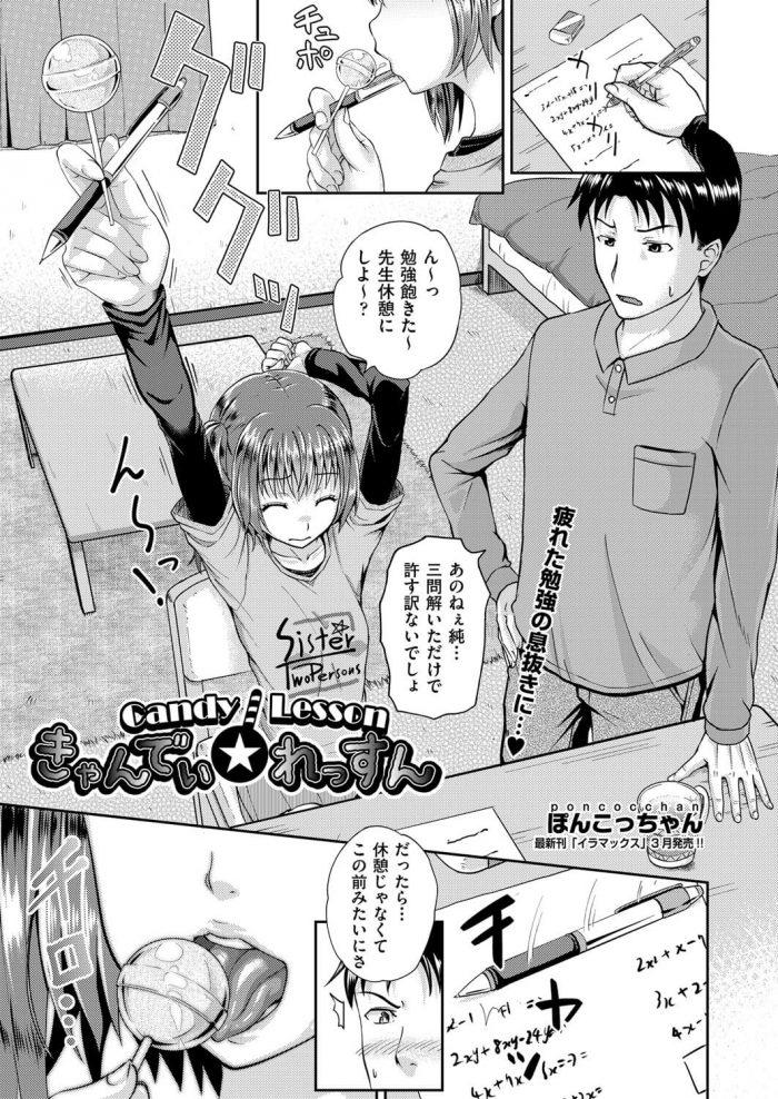【エロ漫画】勉強に飽きちゃった貧乳少女が家庭教師の先生を誘って中出しセックス!【無料 エロ同人】 (1)