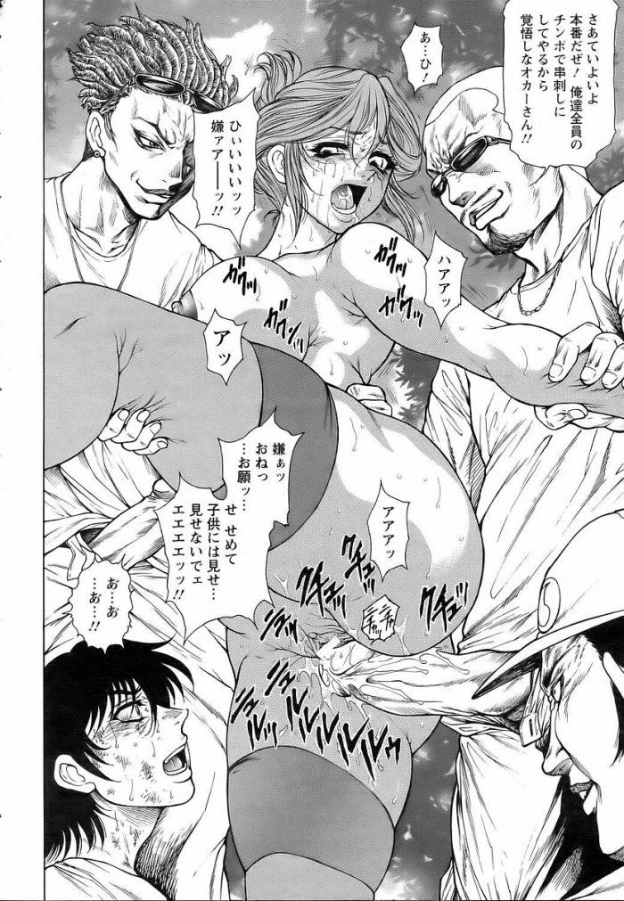 【エロ漫画】女手一つで一人息子を育てる巨乳人妻が息子の目の前で鬼畜たちに陵辱レイプされて…【無料 エロ同人】 (330)