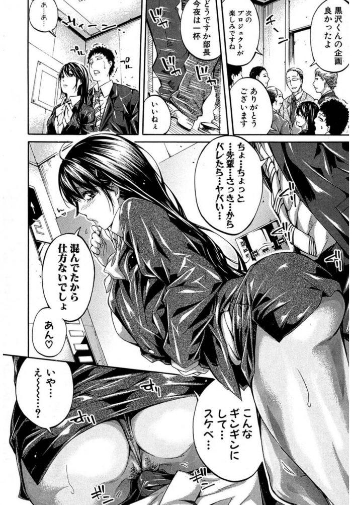 【エロ漫画】OLでありながら金メダリストの巨乳お姉さんが後輩彼氏と会社のトイレでイチャラブセックス♡【無料 エロ同人】 (2)