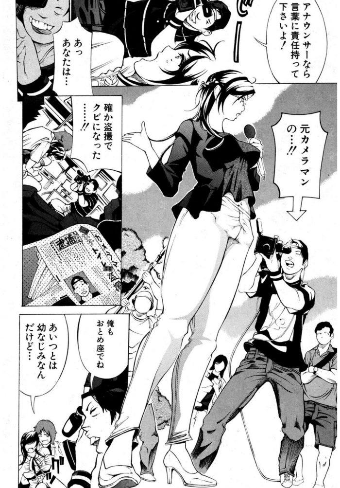 【エロ漫画】情報番組でMCを務める大人気の巨乳女子アナが元スタッフの男たちに監禁されてエロ配信!【無料 エロ同人】 (4)