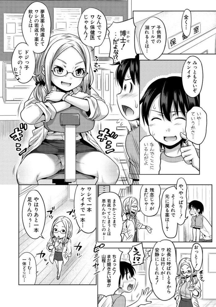 【エロ漫画】巨乳から貧乳まで三人のJSから同時に告白された少年が乱交セックスwww【無料 エロ同人】 (12)