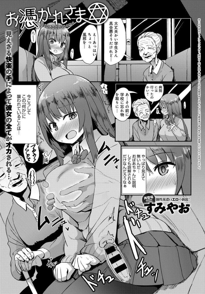 【エロ漫画】巨乳JKが気になる男子と近づくためにオカルトサイト参考にして悪魔召喚したら本当に出てきて強姦されちゃうw【無料 エロ同人】 (1)