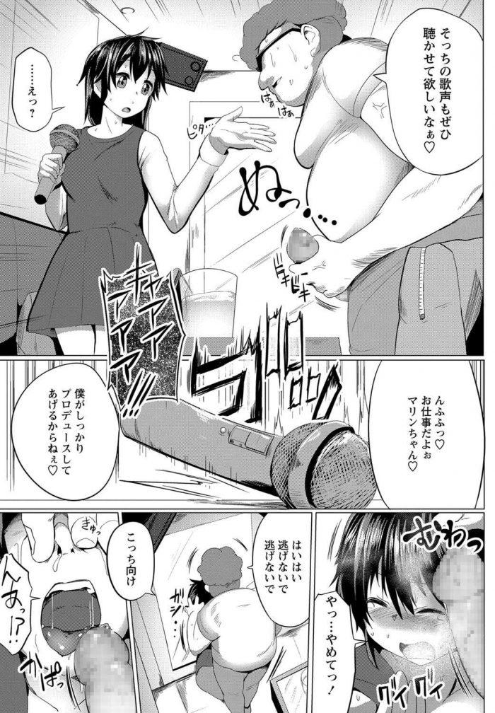 【エロ漫画】だんだん人気が出てきた巨乳アイドルを無名時代から応援してきたキモオタがそのアイドルを強姦レイプ!【無料 エロ同人】 (9)