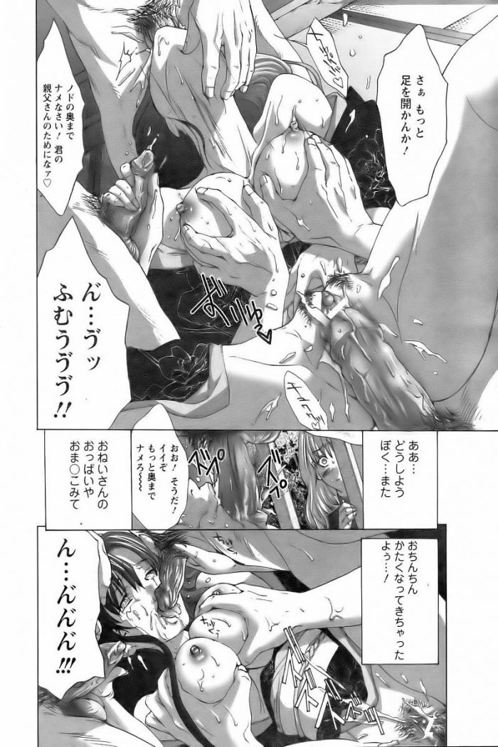 【エロ漫画】巨乳お姉さんが借金取りの男たちに2穴同時ファックで陵辱される!【無料 エロ同人】 (166)