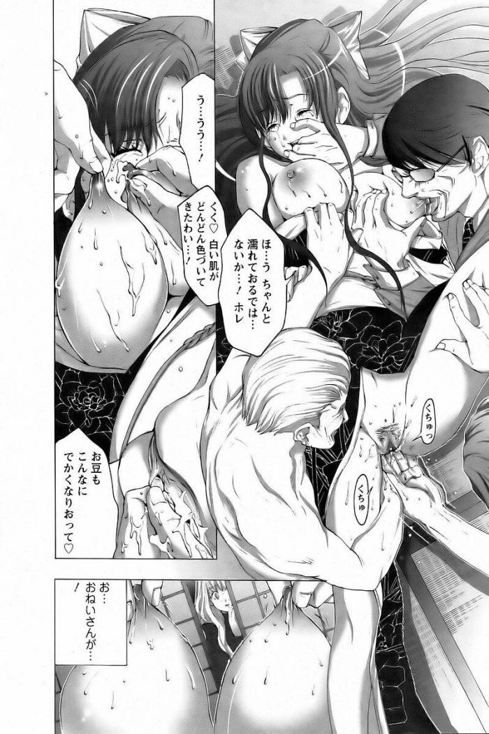【エロ漫画】巨乳お姉さんが借金取りの男たちに2穴同時ファックで陵辱される!【無料 エロ同人】 (164)