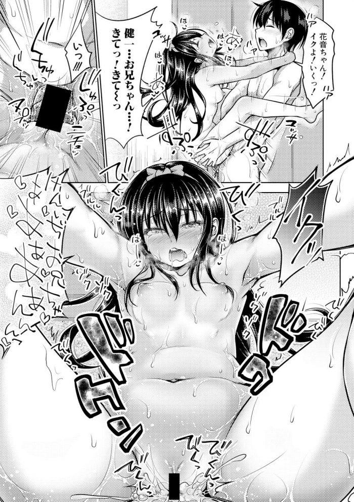 【エロ漫画】貧乳JSがお兄ちゃんをエッチに誘って中出しセックス!【無料 エロ同人】 (19)