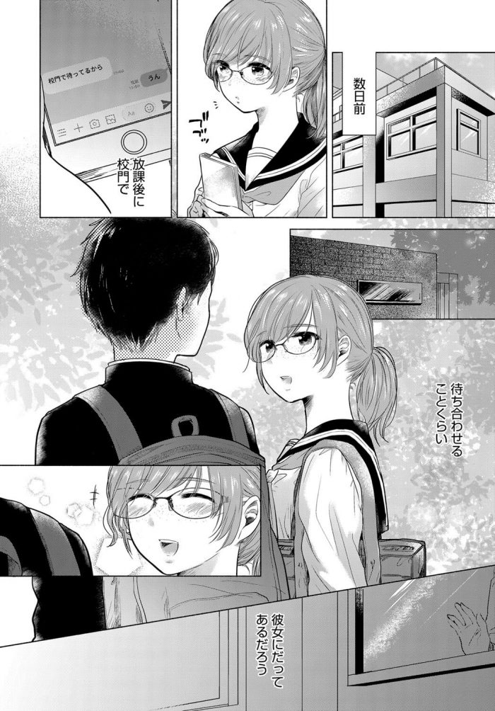 【エロ漫画】クラスでひどいイジメにあっているJKが全裸でトイレに閉じ込められて強姦されて処女喪失!【無料 エロ同人】 (2)