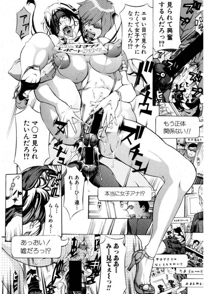 【エロ漫画】情報番組でMCを務める大人気の巨乳女子アナが元スタッフの男たちに監禁されてエロ配信!【無料 エロ同人】 (16)