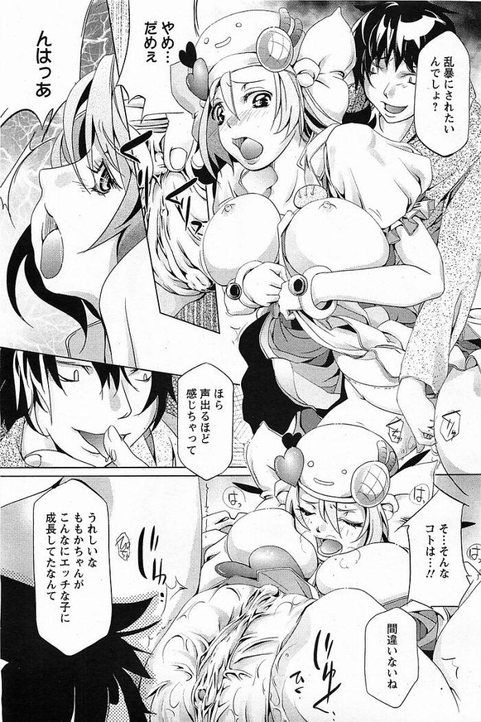 【エロ漫画】巨乳アイドルのお姉さんが夕暮れ時に一人男子の家に突撃して空腹を満たす中出しセックス!【無料 エロ同人】 (414)