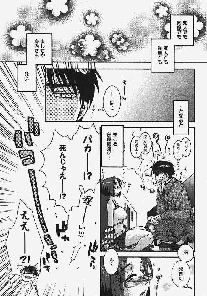 【エロ漫画】突然部屋の前で酔いつぶれていた巨乳お姉さんに襲われて中出しセックス!【無料 エロ同人】 (74)