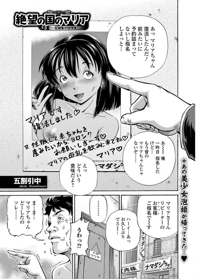 【エロ漫画】褐色の外国人少女が帝王切開で出産してまだ傷もふさがってないのに3Pセックスでお腹が開いちゃうエログロバイオレンス!【無料 エロ同人】 (1)