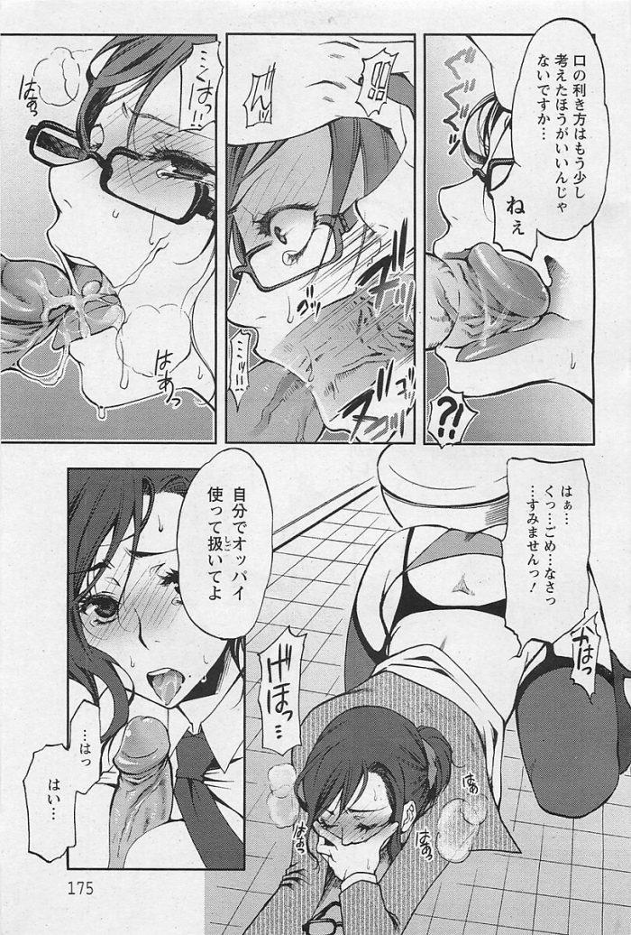 【エロ漫画】仕事のストレスをエロブログにエロ自撮りを投稿することで解消していた巨乳眼鏡っ子OLお姉さんww【無料 エロ同人】 (168)