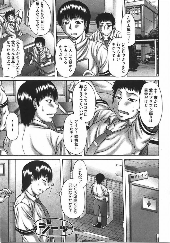 【エロ漫画】超ブラコンで四六時中エロエロの巨乳JKが二人のお兄ちゃんとずらしハメ3Pセックス!【無料 エロ同人】 (54)